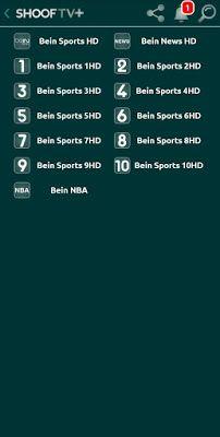 أفضل تطبيق لمشاهدة المباريات مباشرة Bein Sports Netflix App Weather Screenshot