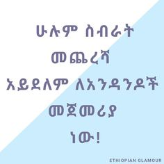 Keep pushing beautiful ppl 💕💓 History Of Ethiopia, Keep Pushing, Prayer Quotes, Qoutes, Bible Verses, Prayers, Clothing, Free, Beautiful