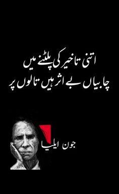 Iqbal Poetry, Sufi Poetry, Best Urdu Poetry Images, Love Poetry Urdu, Poetry Pic, Real Life Quotes, Reality Quotes, Urdu Quotes, Quotations