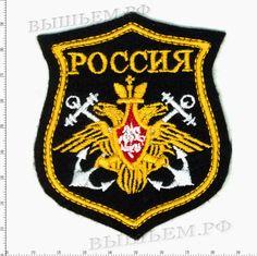 Нашивка (шеврон) РОССИЯ ВМФ старого образца