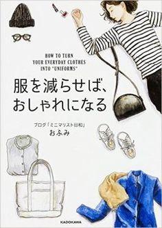 センスよく見える人は「1軍の服」しか着ない | ファッション・トレンド | 東洋経済オンライン | 経済ニュースの新基準