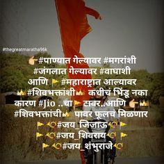 महाराष्ट्रातील अप्रतिम फोटोंसाठी फॉलो करा ➡ 🚩 __m______________________________ नो Attitude Shayari, Attitude Quotes, Life Quotes, Shivaji Maharaj Quotes, 17 Mai, Shivaji Maharaj Hd Wallpaper, Allu Arjun Images, Lord Shiva Hd Wallpaper, Great King