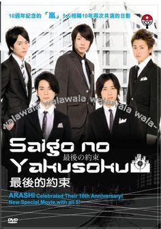 saigo no yakusoku