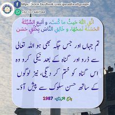 Islamic Teachings, Islamic Quotes, Corner Bookshelves, Islamic Information, Allah Love, Hadith, Quran, Bullet Journal, Learning