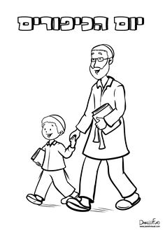 coloring page Archives - JVisual Simchat Torah, Kite Making, Yom Kippur, Flag Colors, Jewish Art, Father And Son, Hanukkah, Children, Kids