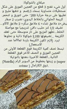 Arabic Dessert, Arabic Sweets, Delicious Desserts, Dessert Recipes, Yummy Food, Arabian Food, Home Baking, Chocolate Pudding, Diy Food
