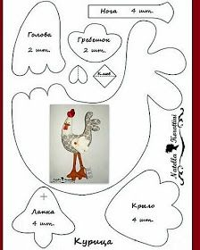 Galo com molde. By:El İşleri ve Dekorasyon Animal Sewing Patterns, Applique Patterns, Stuffed Animal Patterns, Doll Patterns, Felt Crafts, Easter Crafts, Fabric Crafts, Diy And Crafts, Sewing Toys