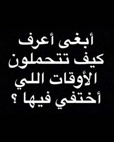 Jokes Quotes, Wisdom Quotes, True Quotes, Arabic Funny, Funny Arabic Quotes, Photo Quotes, Picture Quotes, Silence Quotes, Laughing Quotes