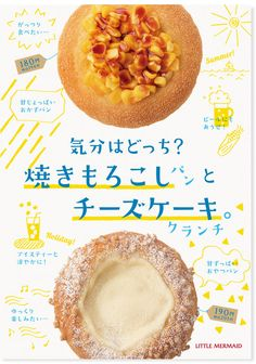 Food Poster Design, Creative Poster Design, Menu Design, Food Design, Japan Graphic Design, Japan Design, Halal Recipes, Real Food Recipes, Japanese Menu