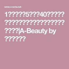 1日たったの5分! 40代からでも痩せられる「体幹リセット」ダイエットとは?|A-Beauty by @cosme