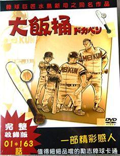 ドカベン 想い出のアニメ  全163話 完全収録版DVD-BOX [音声:日本語/字幕:中国語ON/OFF] リー... http://www.amazon.co.jp/dp/B00VVI8JT4/ref=cm_sw_r_pi_dp_ARunxb0QTTP4R