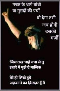48215339 Sanjana V Singh (With images) Old Soul Quotes, Osho Quotes On Life, Osho Hindi Quotes, Hindi Quotes Images, Gurbani Quotes, Motivational Picture Quotes, Life Quotes Pictures, Knowledge Quotes, Inspirational Quotes Pictures