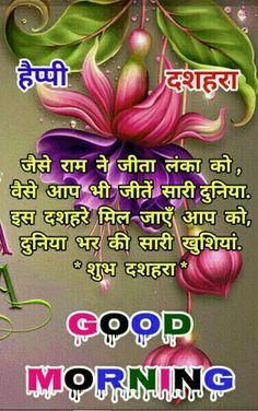Navratri Wallpaper, Dussehra Images, Navratri Images, Krishna Photos, Durga Maa, Good Morning Good Night, Gif Pictures, Wallpaper Free Download, Hindi Quotes