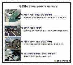 경찰이 알려준 접촉사고 사진찍는 4가지 방법