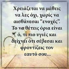Smart Quotes, Greek Quotes, Wall Quotes, Intelligent Quotes
