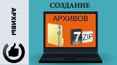 Создание архивов в программе 7zip