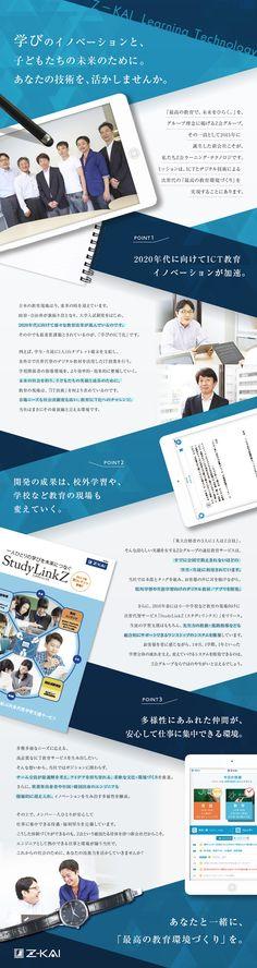 株式会社Z会ラーニング・テクノロジ(Z会グループ)/Z会グループ用アプリ開発エンジニア(PM・SE・PG)社会貢献度の高い教育ICTサービスの求人PR - 転職ならDODA(デューダ)