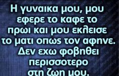 Funny Greek Quotes, Funny Quotes, Enjoy Your Life, True Words, Funny Images, Positive Vibes, Sarcasm, Laughing, Believe