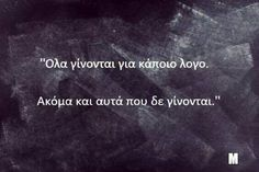 Small Words, Love Words, Mood Quotes, Life Quotes, Favorite Quotes, Best Quotes, Fighter Quotes, Funny Greek, Truth And Lies