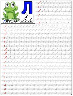 Буква Л в прописях для подготовки к школе