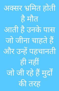 Hindi Good Morning Quotes, Love Quotes In Hindi, Beadwork, Wish, Sayings, Phone, Wallpaper, Beautiful, Telephone