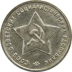 Пробные монеты 1941 года Russian Money, Coins, Collection, Products, Russia, Money, Rooms, Gadget