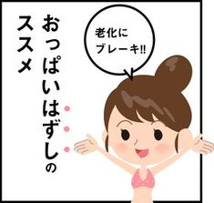 女性ホルモンのバランスが整う人も。おっぱいマッサージで若々しくなろう Beauty Care, Beauty Hacks, Hair Beauty, Acupuncture Points, Muscle Training, Health Center, For Your Health, Nice Body, Body Care