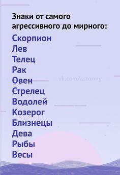 Friend Memes, Horoscope, Zodiac Signs, Bullet Journal, Funny, Zodiac Constellations, Ha Ha, Zodiac, Horoscopes