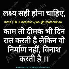 #lakshya #sahi #kaam #deemak #din #raat #nirman #vinash #shayari #shayarilove #shayaries #shayarilover #shayariquotes #hindishayari #inspirationalquotes #motivationalquotes #inspiringquotes #inspirational #motivational #anujshukla Inspirational Quotes In Hindi, Hindi Quotes, Motivational Quotes, Insta Me, My Fb, Calm, Text Posts, Motivating Quotes, Quotes Motivation