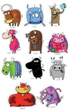 Cartoon Cow, Cartoon Drawings Of Animals, Cow Illustration, Art Illustrations, Character Illustration, Kawaii Doodles, Affinity Designer, Cow Art, Happy Paintings