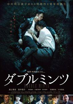 Double Mints / Daburu Mintsu / ダブルミンツ (2017) - Japanese Movie