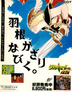 namco Legend of Valkyrie for PC-Engine poster