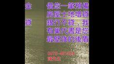 台北民間二胎 桃園二胎 平鎮房屋土地貸款 0975-401-204 陳先生