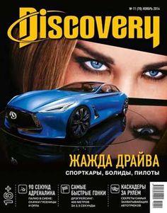 Discovery № 11 (ноябрь 2014)