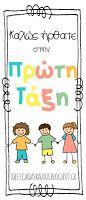 Ιδέες για δασκάλους:Ενημερωτικό τρίπτυχο για τους γονείς
