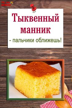 Cornbread, French Toast, Food And Drink, Drinks, Breakfast, Ethnic Recipes, Desserts, Cakes, Millet Bread