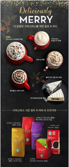[스타벅스] New 파네토네 라떼와 다양한 이벤트로 성큼 다가온 크리스마스! Web Design, Food Design, Event Design, Coffee Menu, Coffee Dessert, My Coffee Shop, Cafe Branding, Korean Design