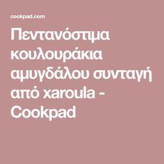 Πεντανόστιμα κουλουράκια αμυγδάλου συνταγή από xaroula - Cookpad