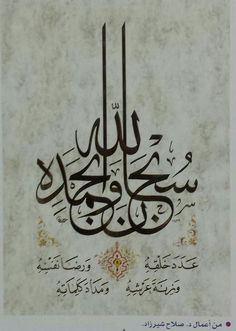 Reciting this only four times is greater than three hours of zikr after salat e fajar in the morning prophet muhammad saw video how to make fajr prayer salat meccadonna com Persian Calligraphy, Arabic Calligraphy Art, Beautiful Calligraphy, Arabic Art, Islamic Wallpaper Iphone, Arabic Handwriting, Islamic Paintings, Font Art, Arabic Design