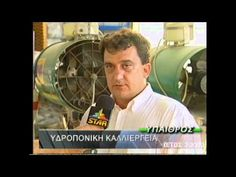 The DKG remembers: Ευάγγελος Ν. Δρίμτζιας - Υδροπονία & Λίπανση - YouTube