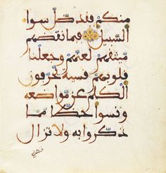 ... Words on Pinterest   Arabic calligraphy, Quran and Islamic calligraphy