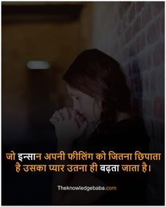 Unique Facts, Love Facts, Real Facts, Weird Facts, Fun Facts, Gernal Knowledge, General Knowledge Facts, Knowledge Quotes, Hindi Quotes On Life