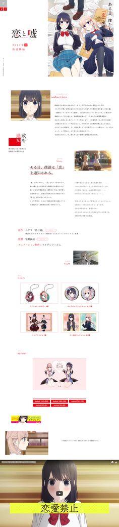 TVアニメ「恋と嘘」公式サイト