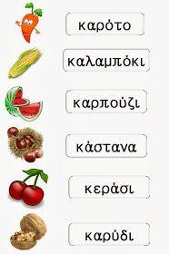 Food that start with K, in Greek Greek Phrases, Greek Words, Greek Language, Speech And Language, Preschool Education, Kindergarten Activities, School Lessons, Lessons For Kids, Learn Greek
