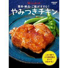 ♡煮込み3分♡ひき肉となすのキーマカレー♡【#簡単#時短#節約】 : Mizuki Steak, Chicken Recipes, Pork, Kale Stir Fry, Steaks, Pork Chops