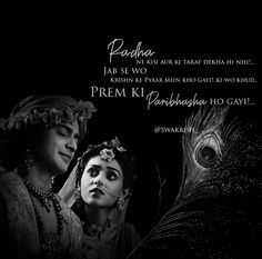 Radha Krishna Love Quotes, Lord Krishna Images, Radha Krishna Pictures, Radha Krishna Photo, Krishna Photos, Radhe Krishna, Krishna Art, Bollywood Quotes, Vedic Mantras