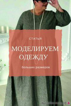 """Бесплатный урок по моделированию выкроек одежды своими руками на сайте сервиса """"Выкройки-легко"""" https://patterneasy.com/zametki/odezhda-bolshih-razmerov-prosto-i-stilno"""