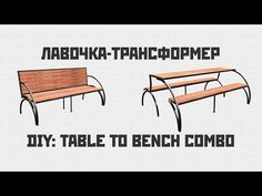 In one movement the bench turns into two benches and a table. Saves space and creates comfort. Simple, reliable and durable design. Folding Furniture, Lawn Furniture, Home Decor Furniture, Cool Furniture, Outdoor Furniture, Table Convertible, Convertible Furniture, Picnic Table Bench, A Table