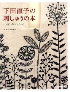 Naoko Shimoda's Embroidery Book - Japanese Craft Book (incl. some bead embroidery -- click for preview)