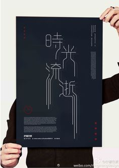 柠檬色素的照片 - 微相册 #chinese #poster Abstract Typographic forms in Black and white. #typography